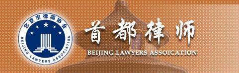北京市律协