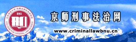 京师刑事法治网