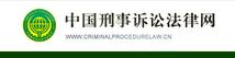 中国刑事诉讼法律网