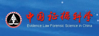 中国证据科学