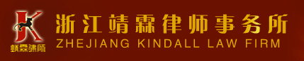 浙江靖霖律师事务所