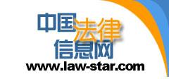 中国法律信息网
