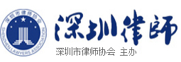 深圳市律协