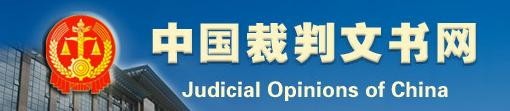 中国裁判文书网