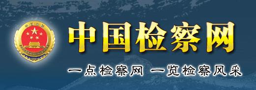 中國檢察網