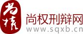 尚權刑辯網_中國刑事辯護律師門戶網站